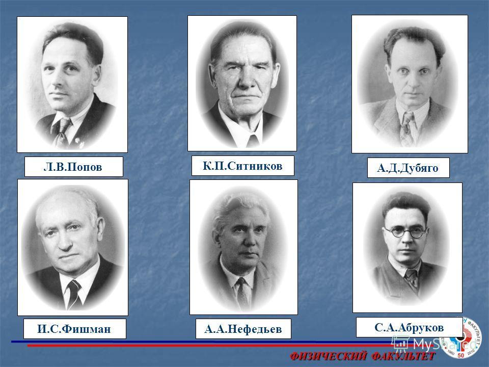 Л.В.Попов И.С.Фишман С.А.Абруков К.П.Ситников А.Д.Дубяго А.А.Нефедьев