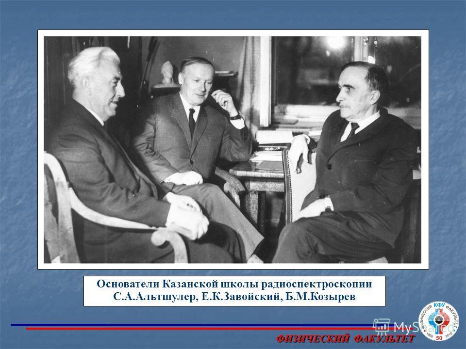 Основатели Казанской школы радиоспектроскопии С.А.Альтшулер, Е.К.Завойский, Б.М.Козырев