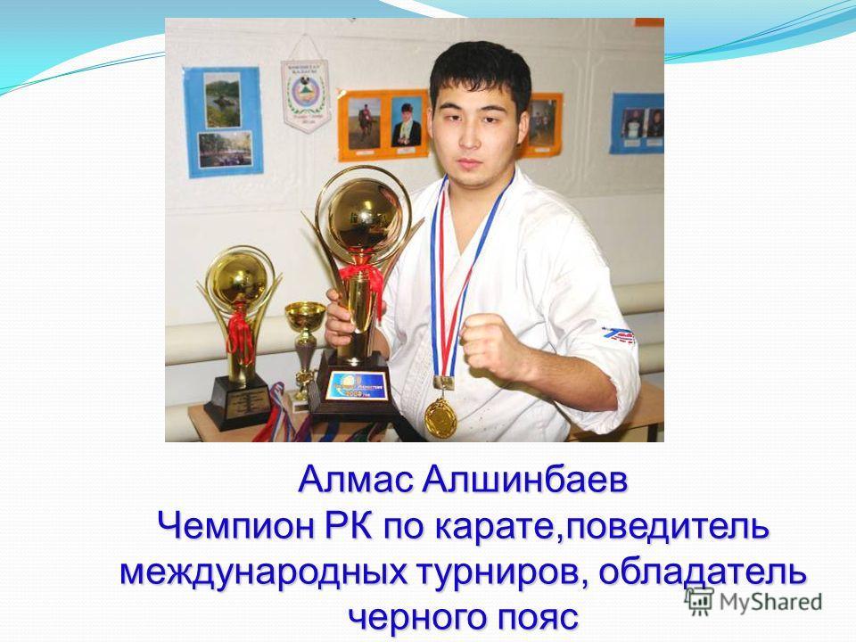 Алмас Алшинбаев Чемпион РК по карате,поведитель международных турниров, обладатель черного пояс