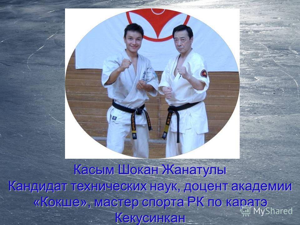 Касым Шокан Жанатулы Кандидат технических наук, доцент академии «Кокше», мастер спорта РК по каратэ Кекусинкан