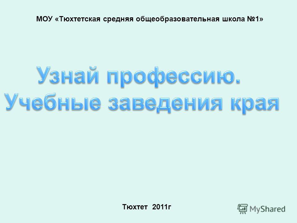 МОУ «Тюхтетская средняя общеобразовательная школа 1» Тюхтет 2011г