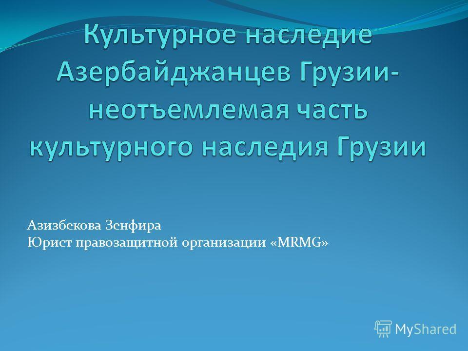 Азизбекова Зенфира Юрист правозащитной организации «MRMG»
