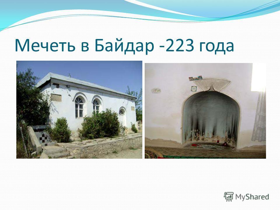 Мечеть в Байдар -223 года