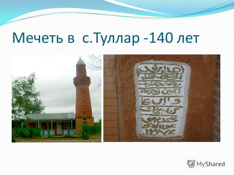 Мечеть в с.Туллар -140 лет