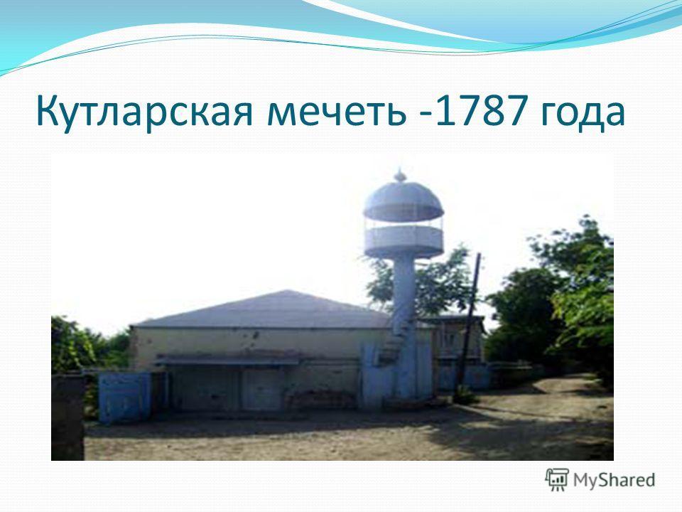 Кутларская мечеть -1787 года