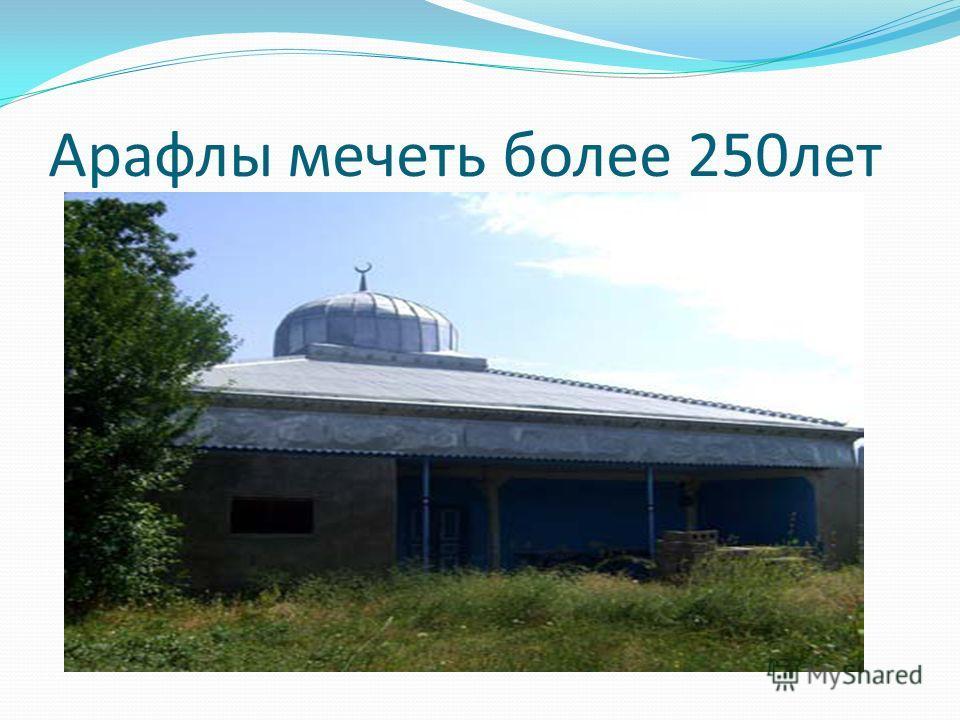 Арафлы мечеть более 250лет