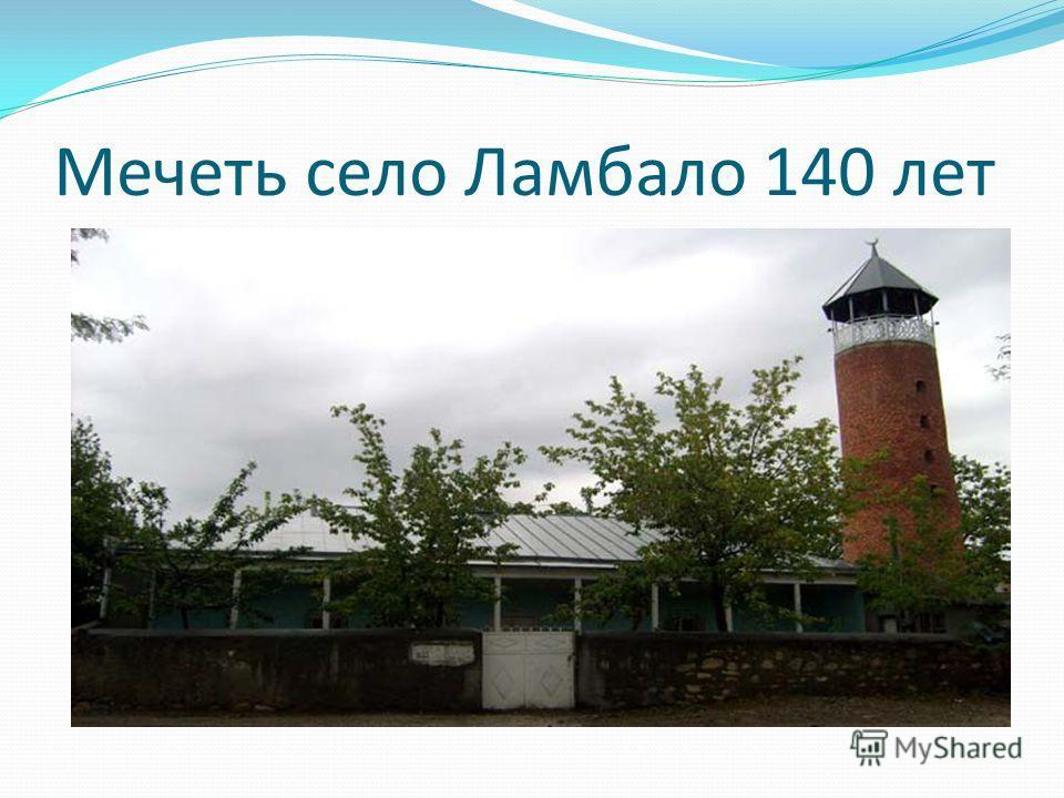 Мечеть село Ламбало 140 лет