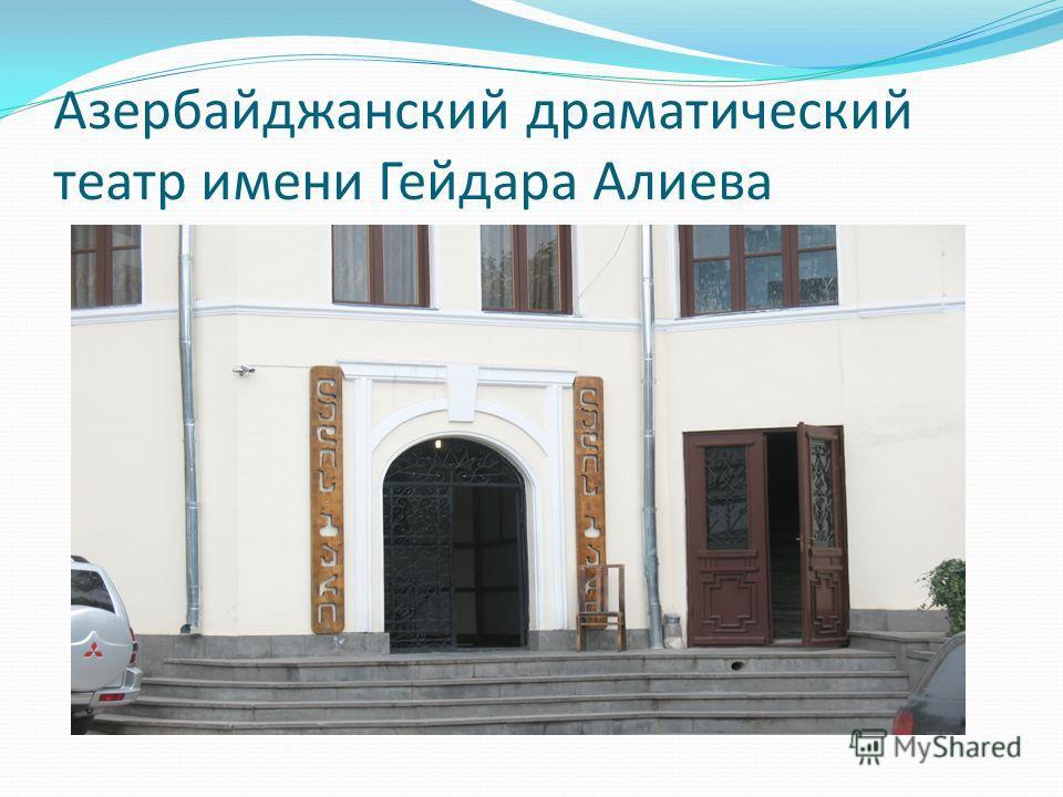 Азербайджанский драматический театр имени Гейдара Алиева