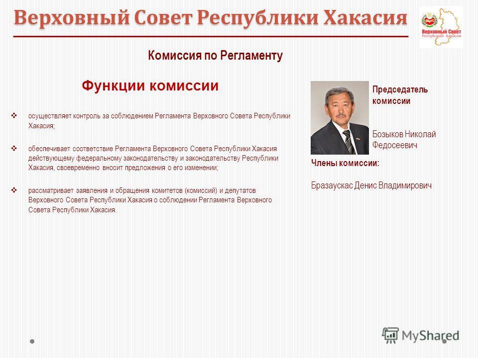 Верховный Совет Республики Хакасия Функции комиссии осуществляет контроль за соблюдением Регламента Верховного Совета Республики Хакасия; обеспечивает соответствие Регламента Верховного Совета Республики Хакасия действующему федеральному законодатель