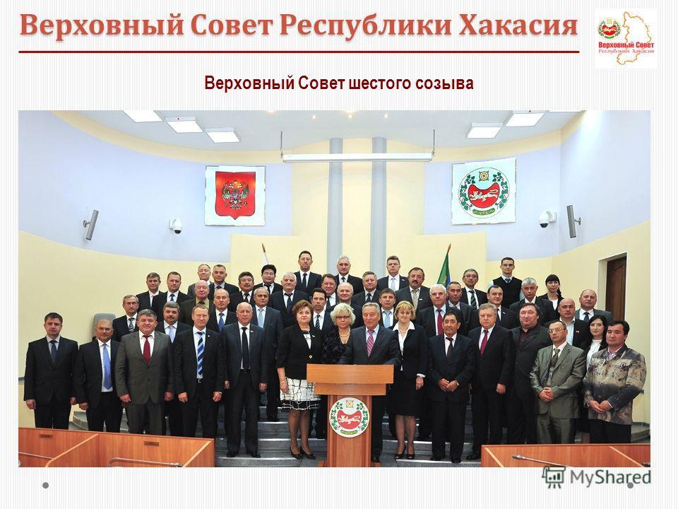 Верховный Совет Республики Хакасия Верховный Совет шестого созыва
