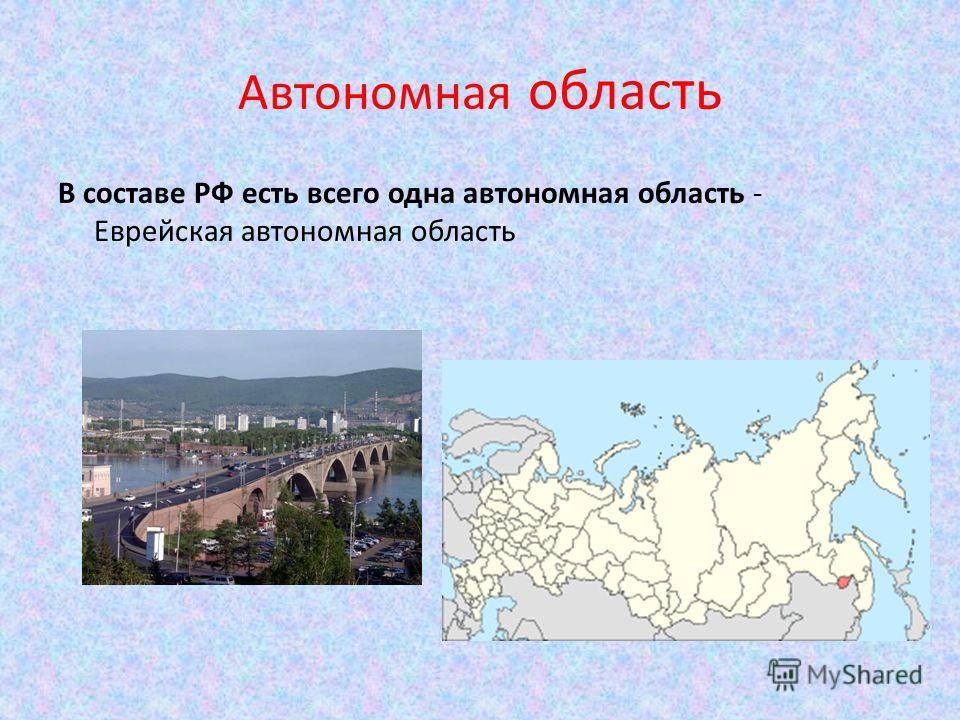Автономная область В составе РФ есть всего одна автономная область - Еврейская автономная область
