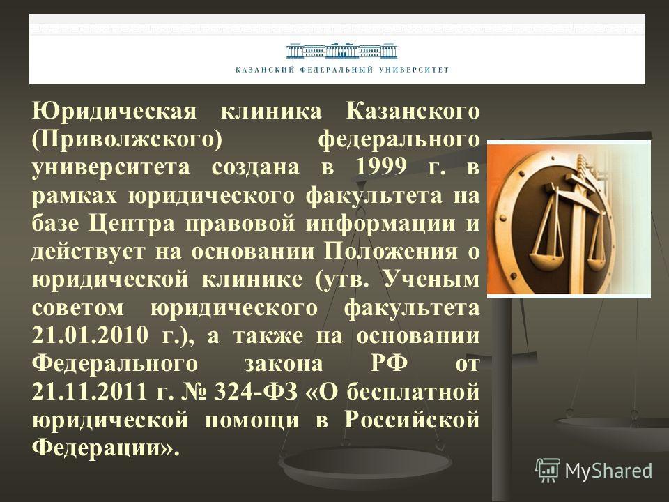 Презентация на тему Юридическая клиника юридического факультета  11 Юридическая