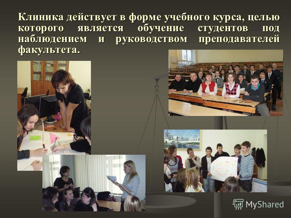 Клиника действует в форме учебного курса, целью которого является обучение студентов под наблюдением и руководством преподавателей факультета.