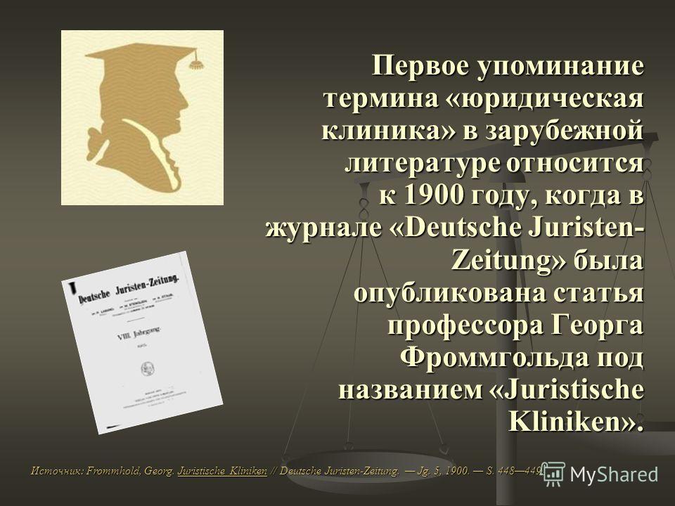 Презентация на тему Юридическая клиника юридического факультета  4 Первое упоминание термина юридическая