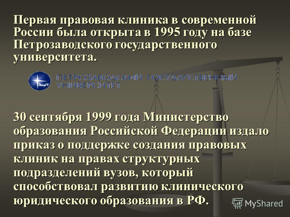 30 сентября 1999 года Министерство образования Российской Федерации издало приказ о поддержке создания правовых клиник на правах структурных подразделений вузов, который способствовал развитию клинического юридического образования в РФ. Первая правов