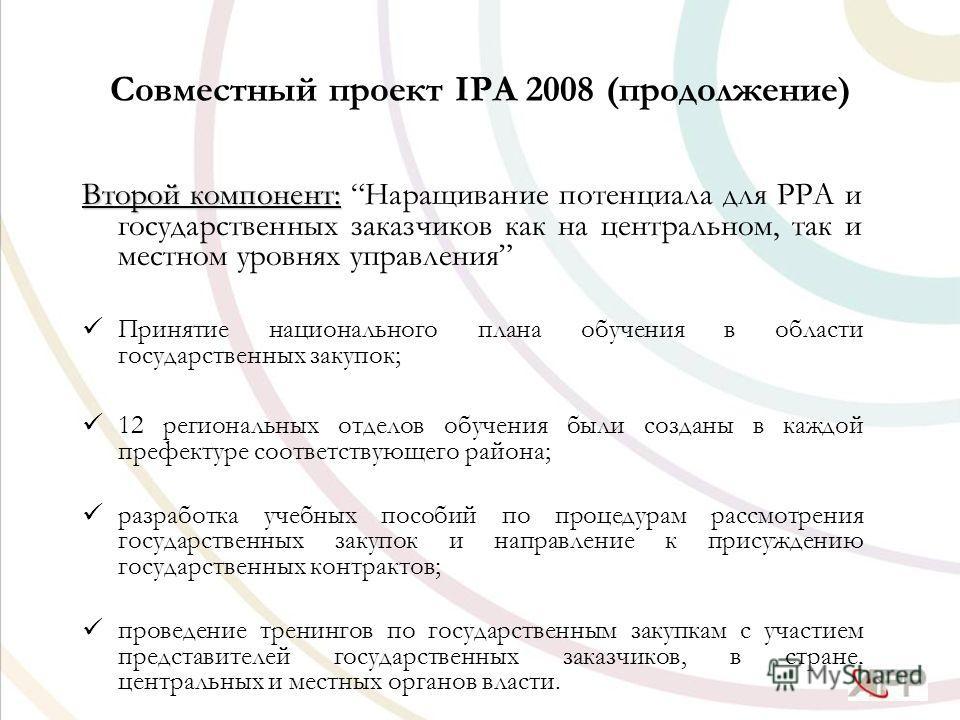 Совместный проект IPA 2008 (продолжение) Второй компонент: Второй компонент: Наращивание потенциала для PPA и государственных заказчиков как на центральном, так и местном уровнях управления Принятие национального плана обучения в области государствен