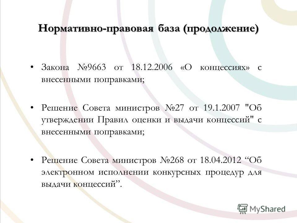 Нормативно-правовая база (продолжение) Закона 9663 от 18.12.2006 «О концессиях» с внесенными поправками; Решение Совета министров 27 от 19.1.2007