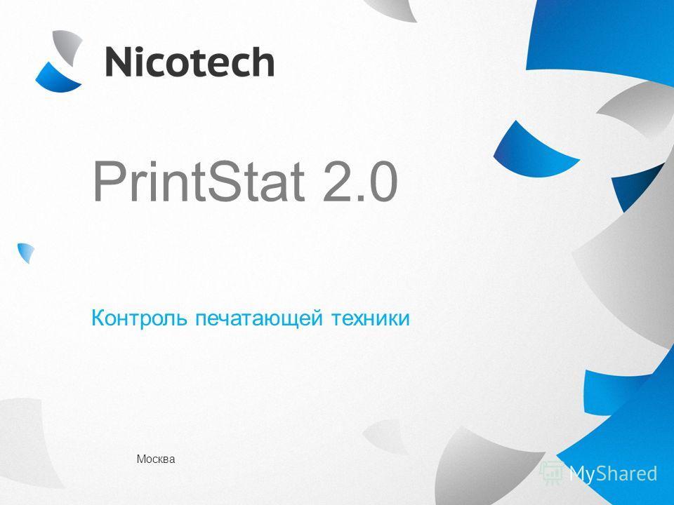 Москва PrintStat 2.0 Контроль печатающей техники