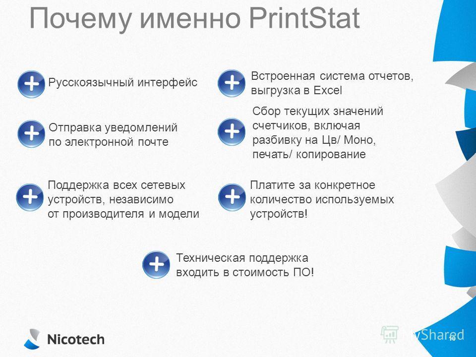 10 Русскоязычный интерфейс Встроенная система отчетов, выгрузка в Excel Отправка уведомлений по электронной почте Сбор текущих значений счетчиков, включая разбивку на Цв/ Моно, печать/ копирование Поддержка всех сетевых устройств, независимо от произ