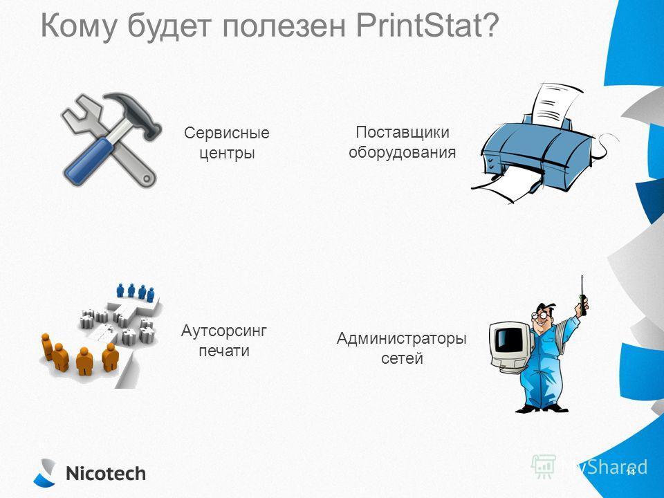 1 Сервисные центры Поставщики оборудования Аутсорсинг печати Администраторы сетей Кому будет полезен PrintStat?