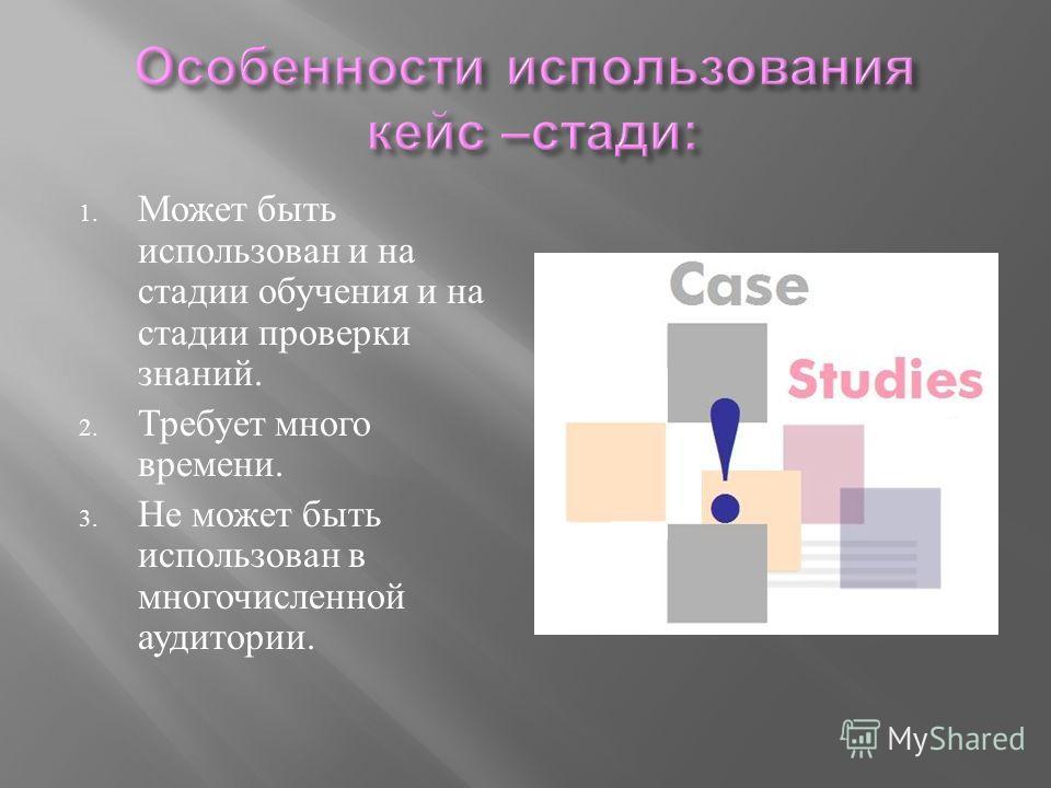 1. Может быть использован и на стадии обучения и на стадии проверки знаний. 2. Требует много времени. 3. Не может быть использован в многочисленной аудитории.