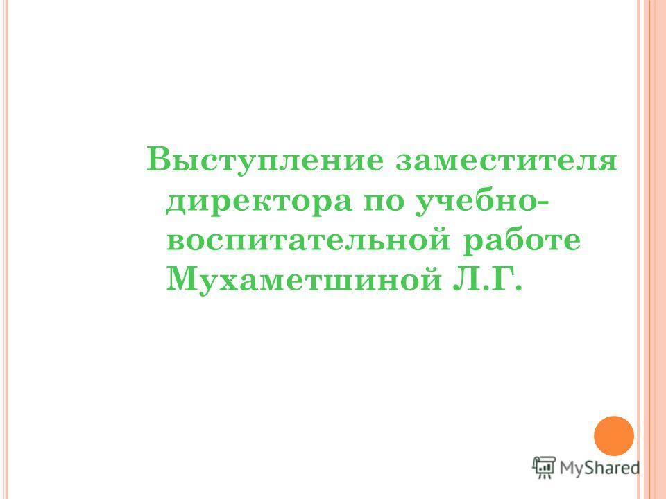 Выступление заместителя директора по учебно- воспитательной работе Мухаметшиной Л.Г.