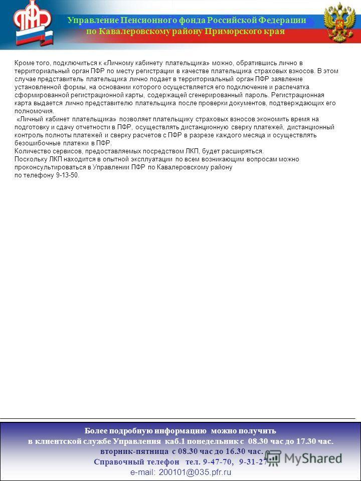Отделение Пенсионного фонда Российской Федерации по Белгородской области Управление Пенсионного фонда Российской Федерации по Кавалеровскому району Приморского края Кроме того, подключиться к «Личному кабинету плательщика» можно, обратившись лично в