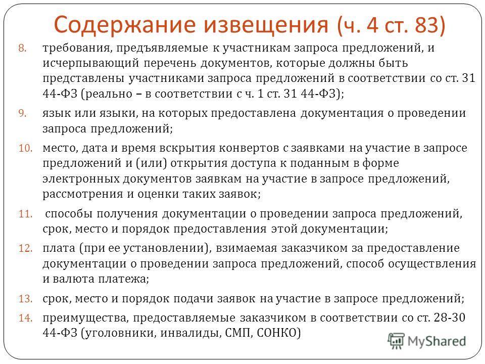 Содержание извещения ( ч. 4 ст. 83) 8. требования, предъявляемые к участникам запроса предложений, и исчерпывающий перечень документов, которые должны быть представлены участниками запроса предложений в соответствии со ст. 31 44- ФЗ ( реально – в соо