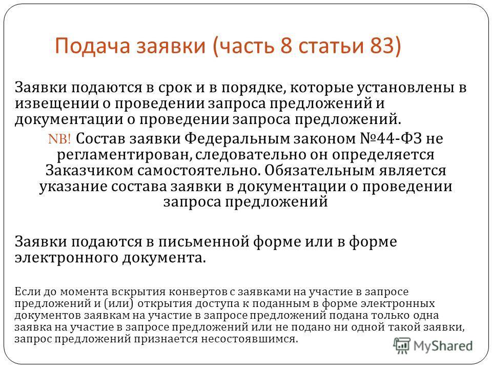 регламент о контрактном управляющем по 44-фз образец - фото 4