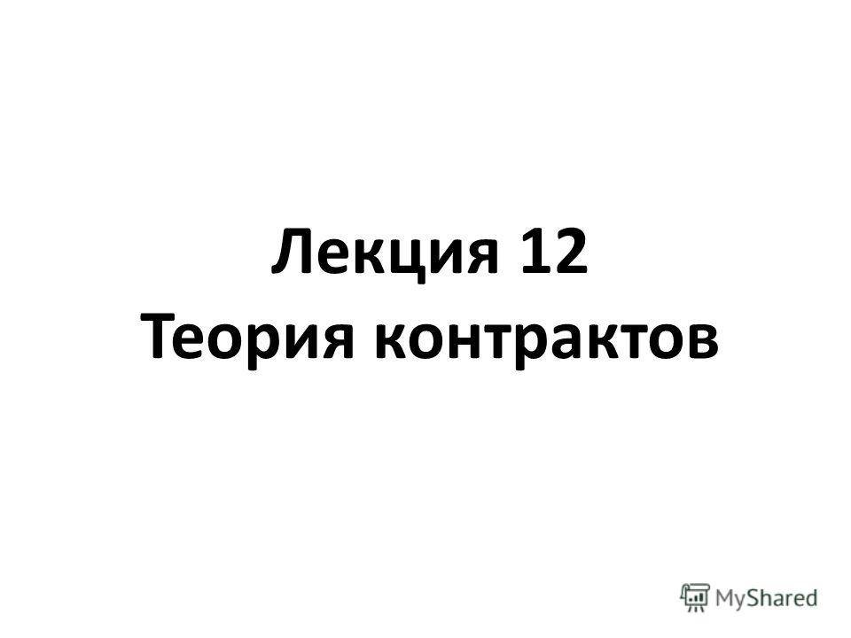 Лекция 12 Теория контрактов