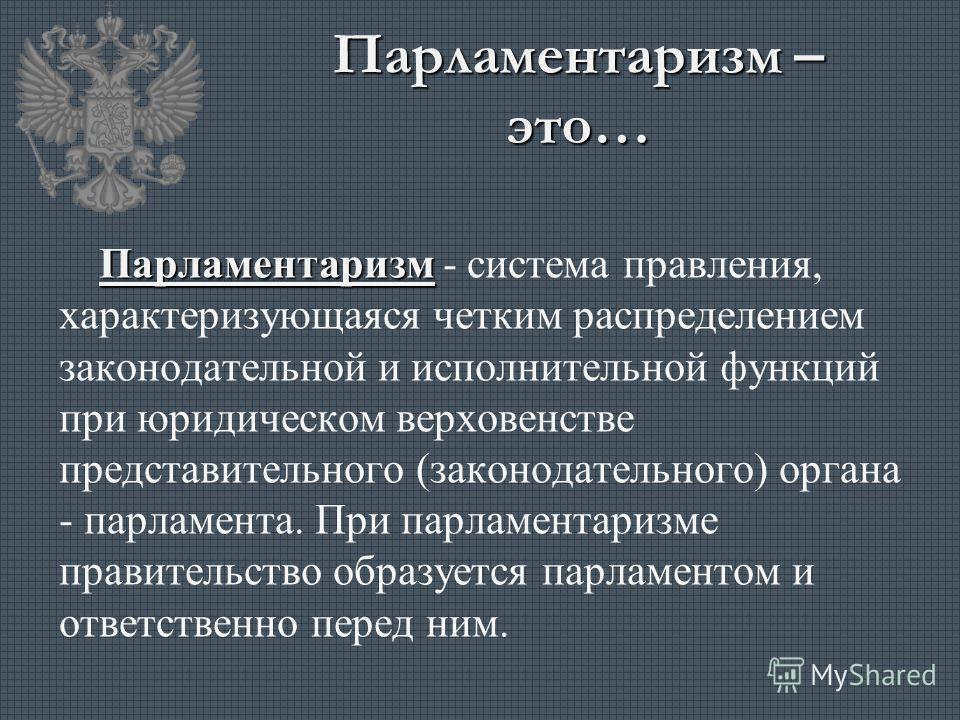 Парламентаризм – это… Парламентаризм Парламентаризм - система правления, характеризующаяся четким распределением законодательной и исполнительной функций при юридическом верховенстве представительного (законодательного) органа - парламента. При парла