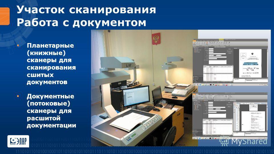 Участок сканирования Работа с документом Планетарные (книжные) сканеры для сканирования сшитых документов Документные (потоковые) сканеры для расшитой документации