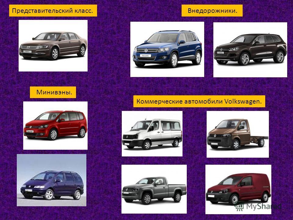Представительский класс. Внедорожники. Минивэны. Коммерческие автомобили Volkswagen.