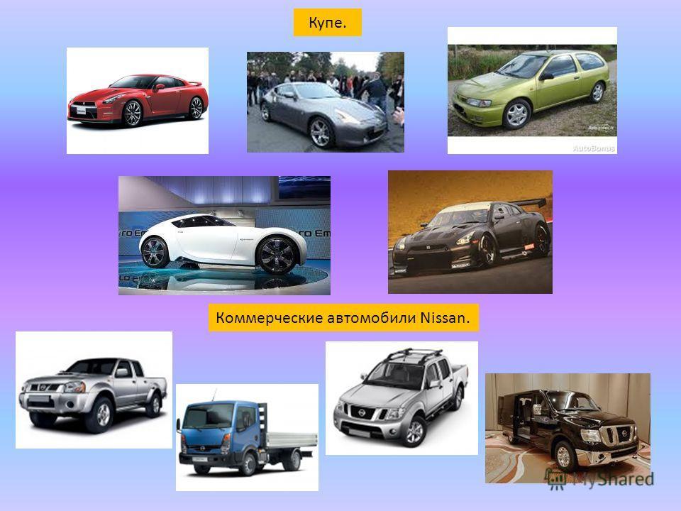 Купе. Коммерческие автомобили Nissan.