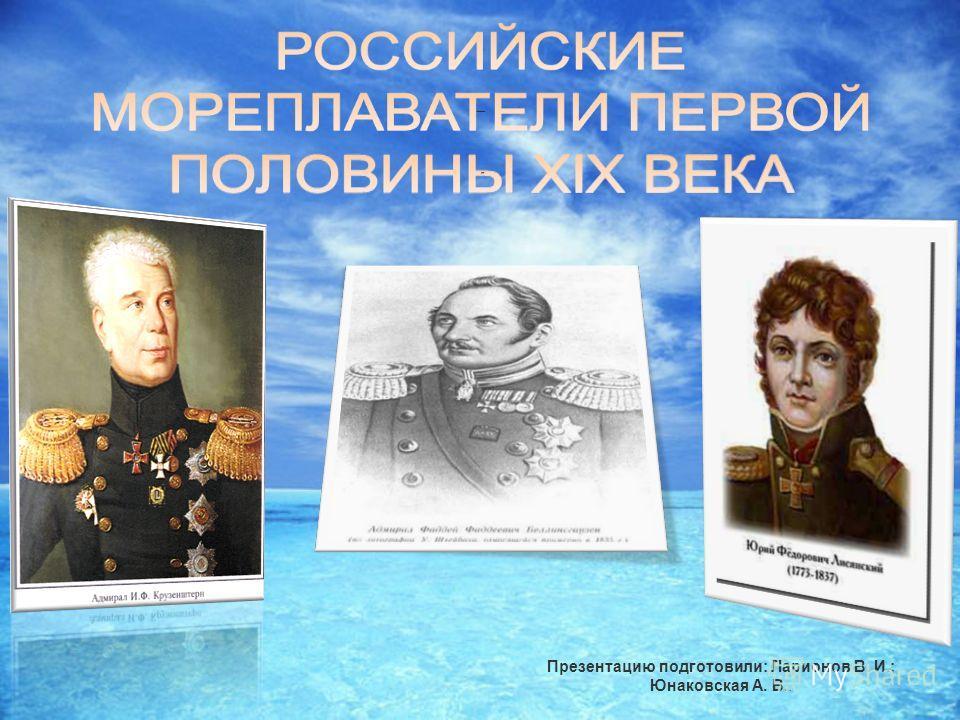 Презентацию подготовили: Ларионов В. И.; Юнаковская А. В..