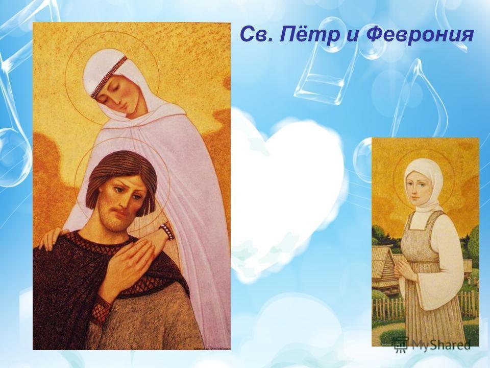 Св. Пётр и Феврония