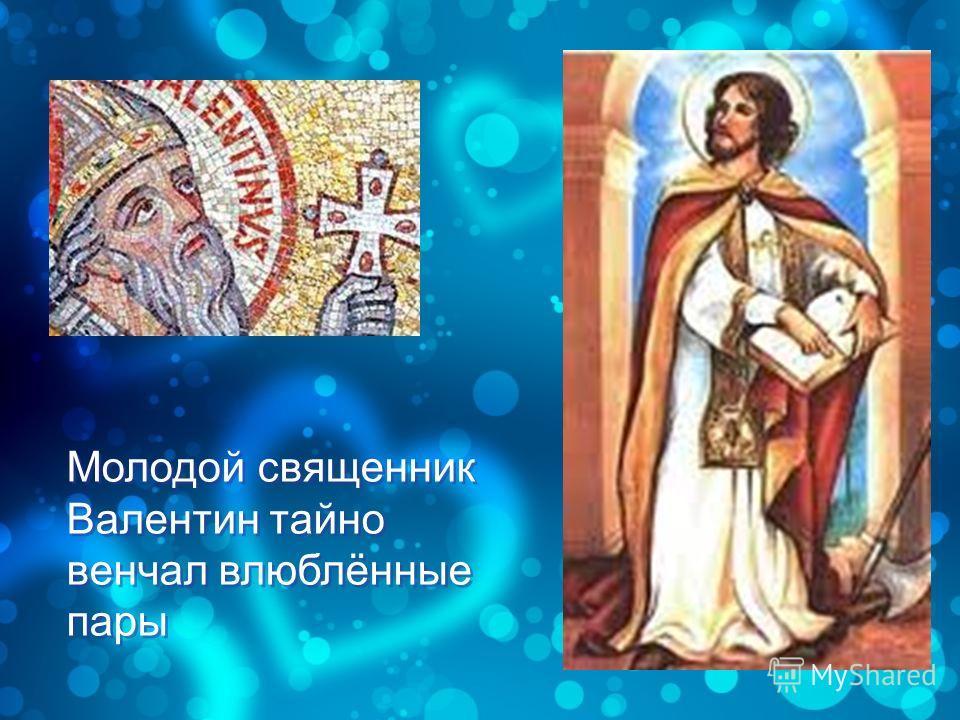 Молодой священник Валентин тайно венчал влюблённые пары Молодой священник Валентин тайно венчал влюблённые пары