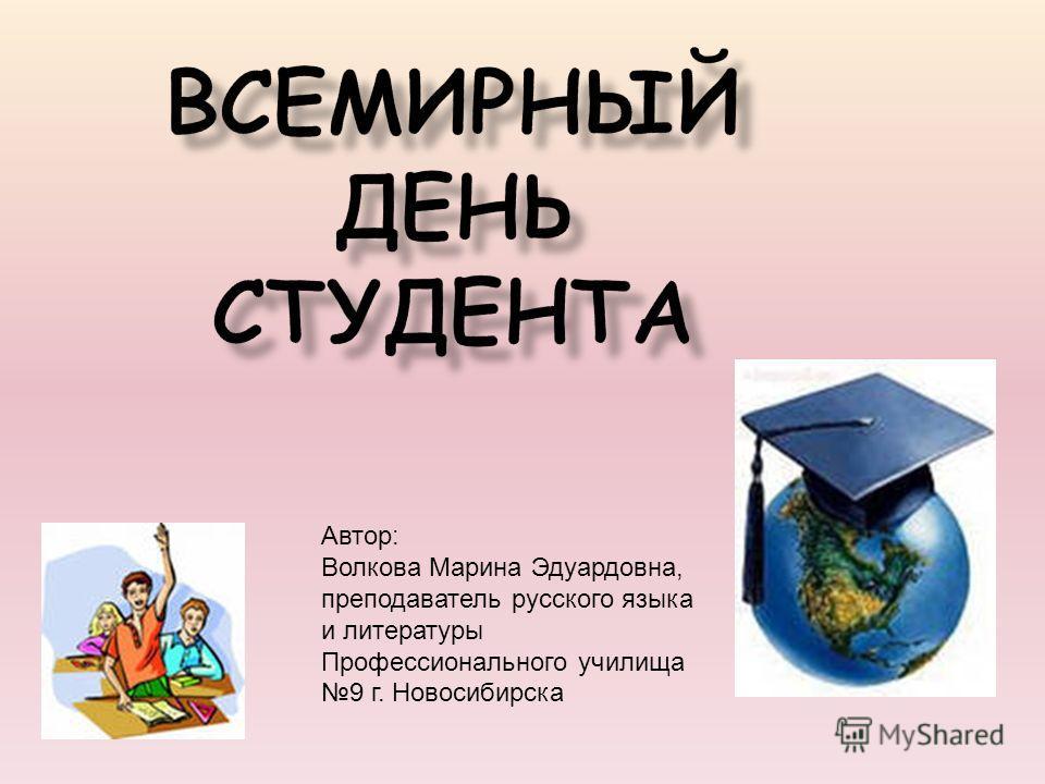 Автор: Волкова Марина Эдуардовна, преподаватель русского языка и литературы Профессионального училища 9 г. Новосибирска