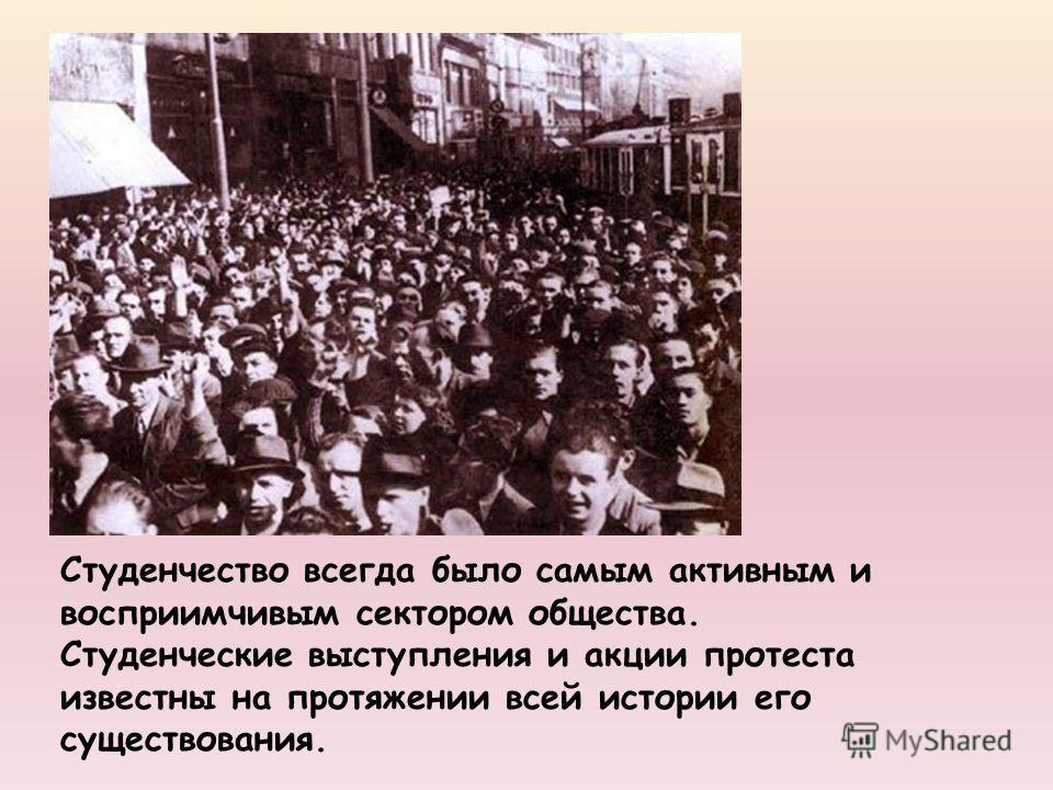 Студенчество всегда было самым активным и восприимчивым сектором общества. Студенческие выступления и акции протеста известны на протяжении всей истории его существования.