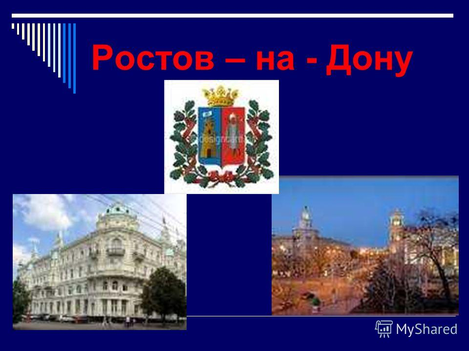Ростов – на - Дону