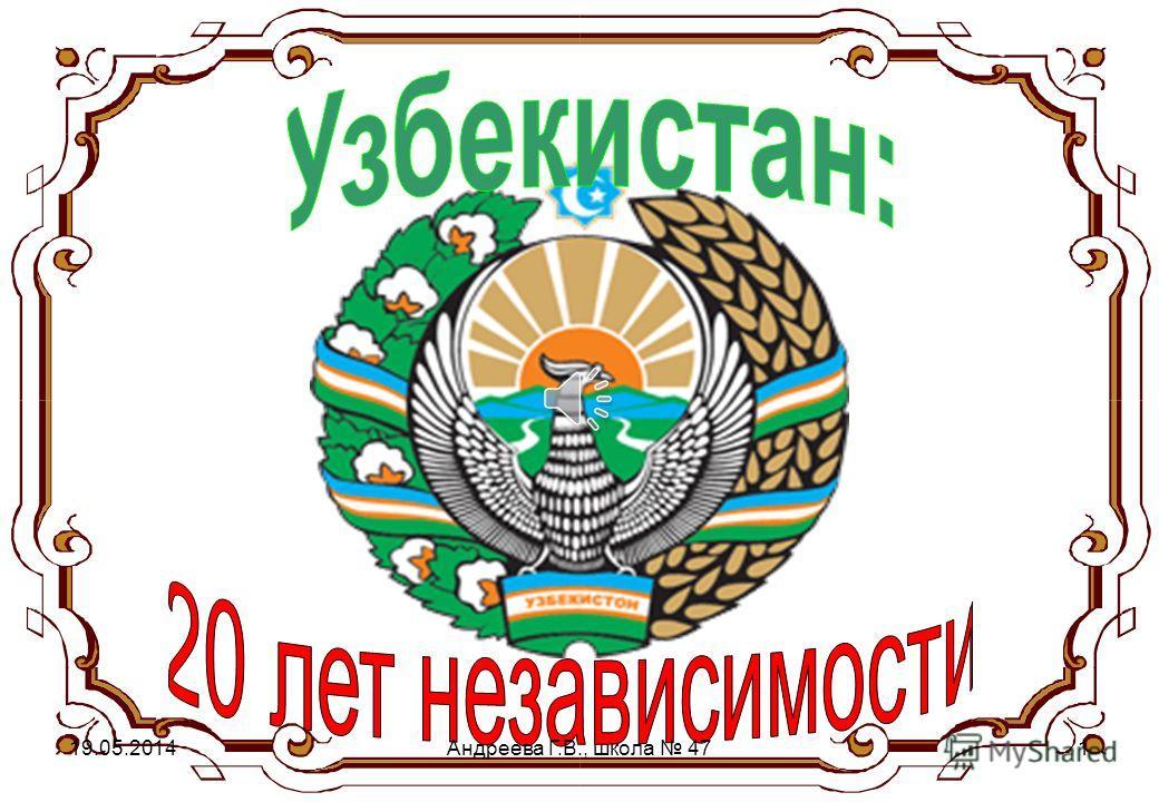 19.05.2014Андреева Г.В., школа 471