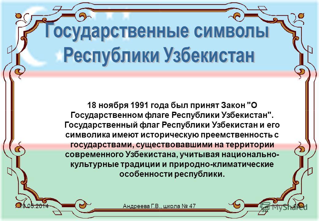 18 ноября 1991 года был принят Закон