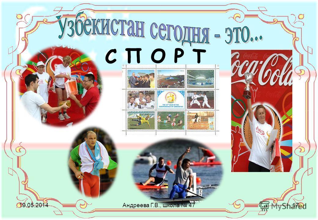 19.05.2014Андреева Г.В., школа 4717