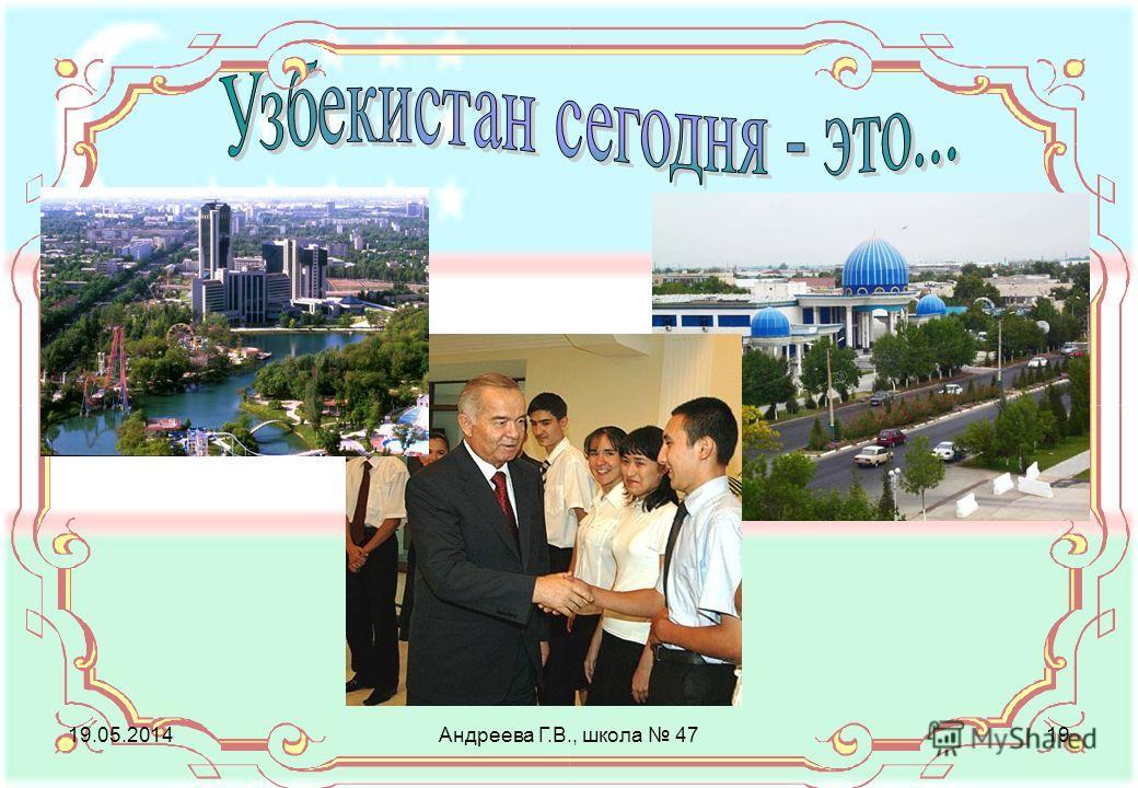 19.05.2014Андреева Г.В., школа 4719