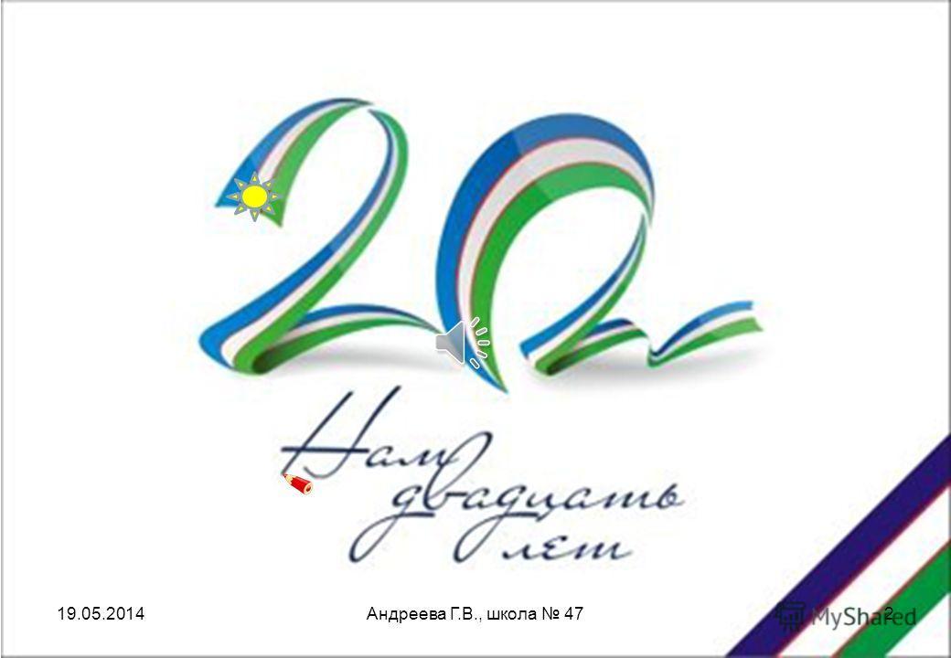 19.05.2014Андреева Г.В., школа 472