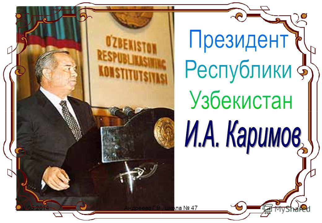 19.05.2014Андреева Г.В., школа 475