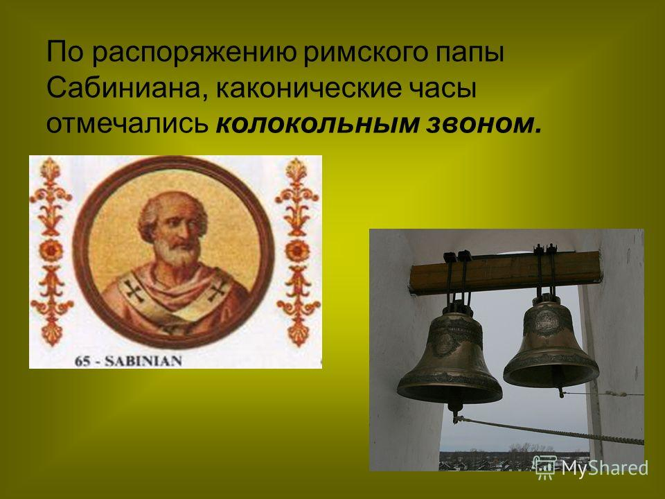 По распоряжению римского папы Сабиниана, каконические часы отмечались колокольным звоном.