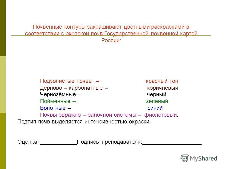 Почвенные контуры закрашивают цветными раскрасками в соответствии с окраской почв Государственной почвенной картой России: Подзолистые почвы – красный тон Дерново – карбонатные – коричневый Чернозёмные – чёрный Пойменные – зелёный Болотные – синий По