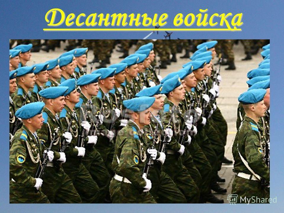 Десантные войска