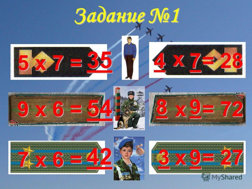 Задание 1 5 х 7 = 9 х 6 = 7 х 6 = = 28 = 72 = 27 35 54 42 х х х 47 89 39